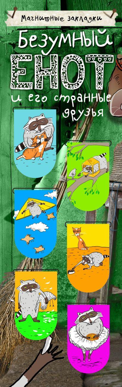 Магнитные закладки. Безумный енот и его странные друзья (6 закладок полукругл.) - фото 1