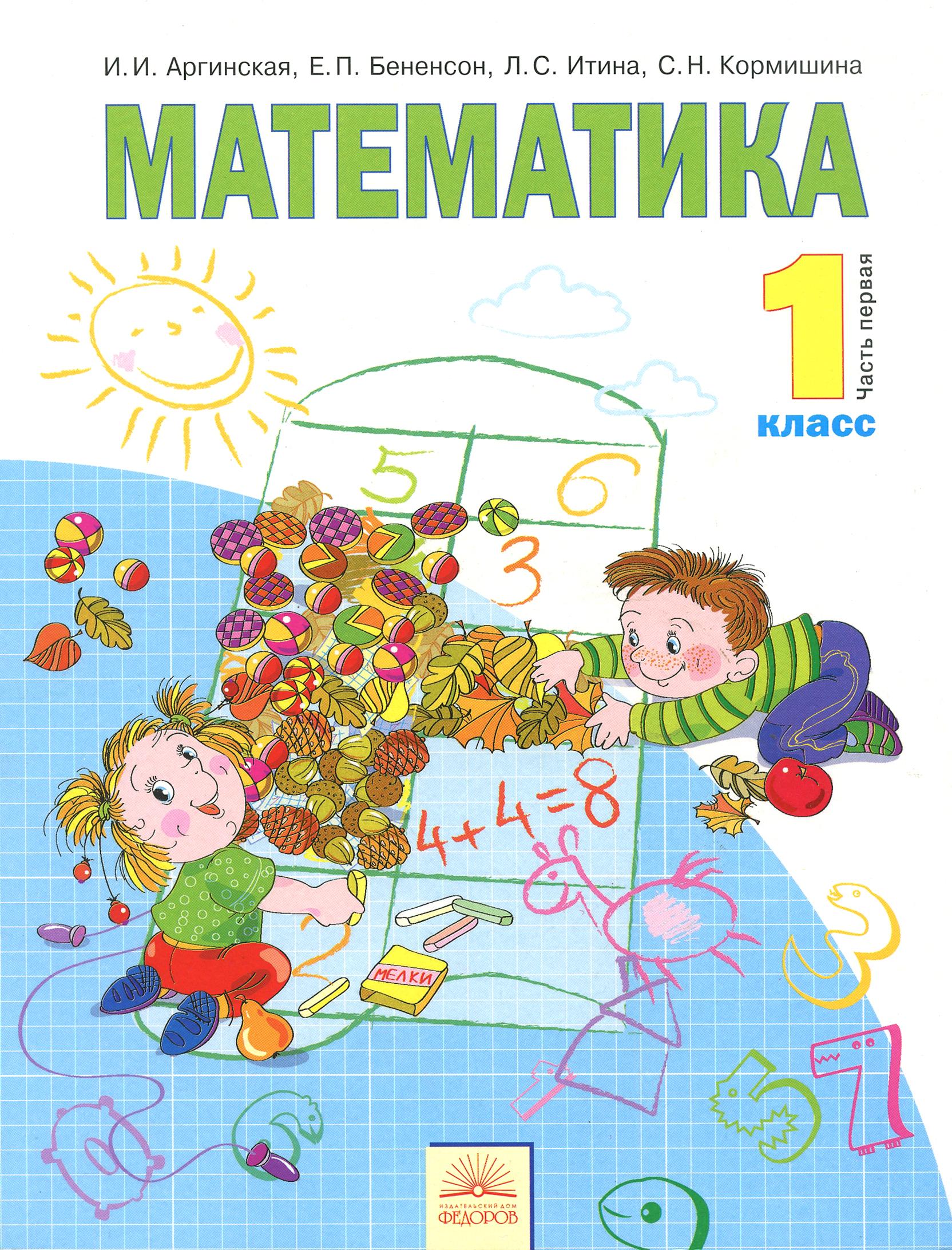 И. И. Аргинская, Е. П. Бененсон, Л. С. Итина, С. Н. Кормишина Математика. 1 класс. В 2-х частях. Часть 1. Учебник е п бененсон л с итина математика 1 класс рабочая тетрадь в 4 частях часть 2