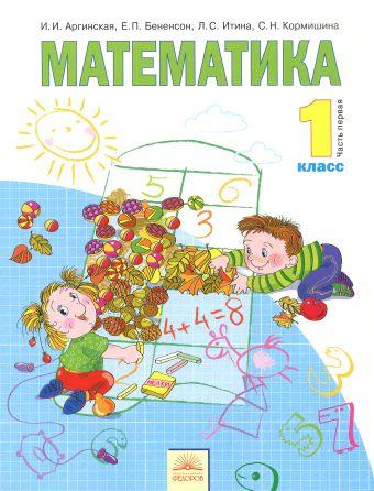 Математика. 1 класс. В 2-х частях. Часть 1. Учебник И. И. Аргинская, Е. П. Бененсон, Л. С. Итина, С. Н. Кормишина