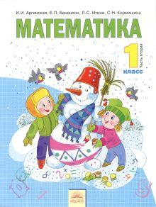 Математика. 1 класс. В 2- х частях. Часть 2. Учебник