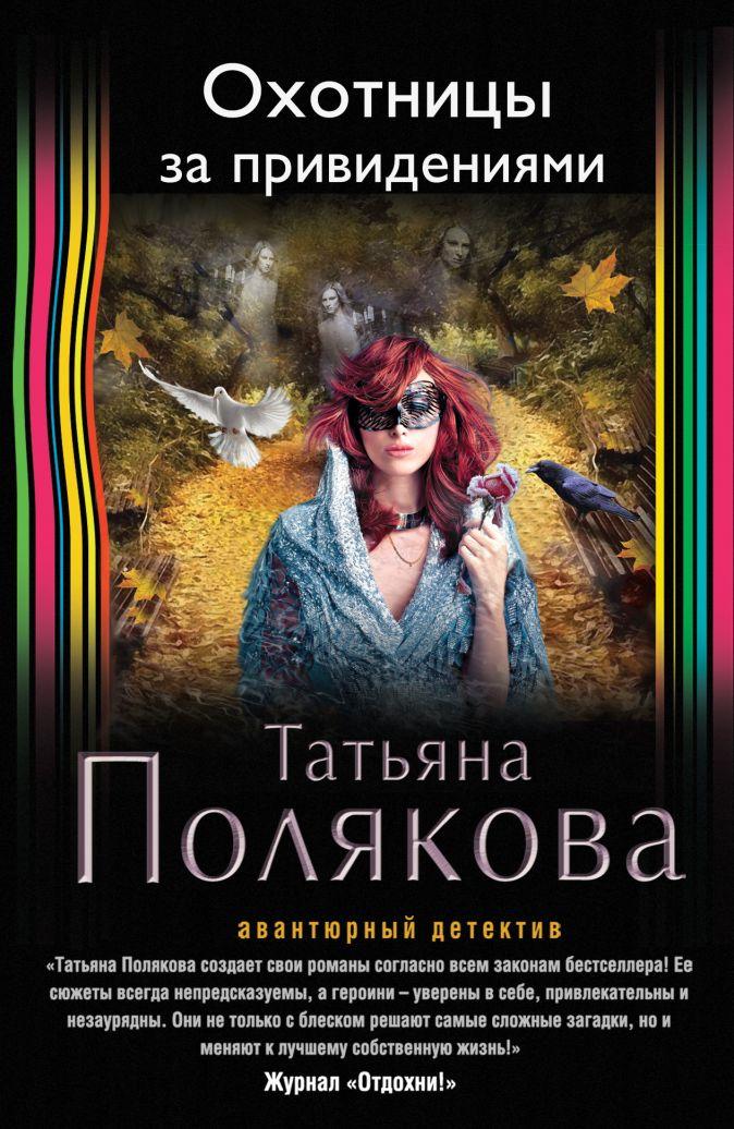 Полякова Т.В. - Охотницы за привидениями обложка книги