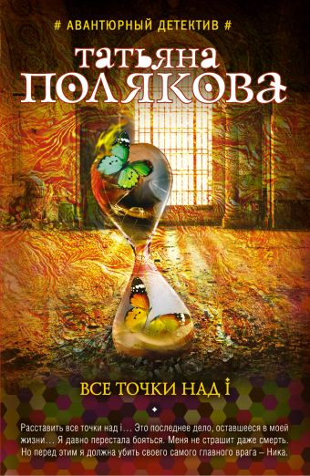 Все точки над i Татьяна Полякова