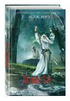 Роуз М.Дж. - Великое Зло' обложка книги