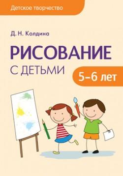Детское творчество. Рисование с детьми 5-6 лет Колдина Д. Н.