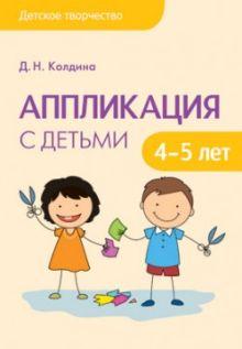Детское творчество. Аппликация с детьми 4-5 лет