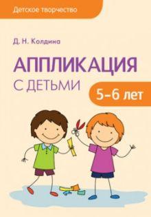 Детское творчество. Аппликация с детьми 5-6 лет
