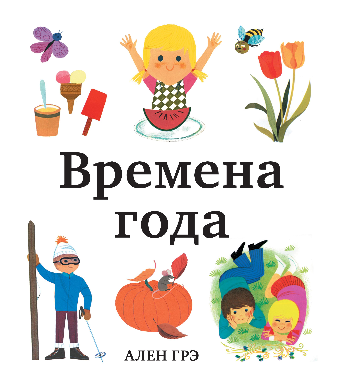 Грэ А. Времена года книги издательство колибри времена года