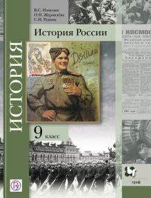 История России. 9класс. Учебное пособие