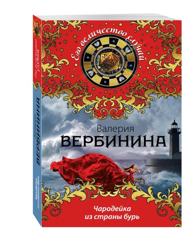 Чародейка из страны бурь Вербинина В.