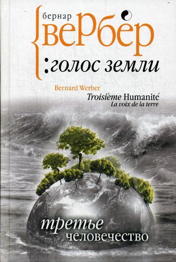 Вербер Б. - Вербер.Третье человечество: Голос Земли обложка книги