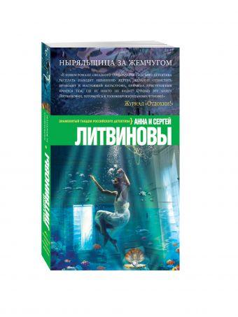 Ныряльщица за жемчугом Анна и Сергей Литвиновы