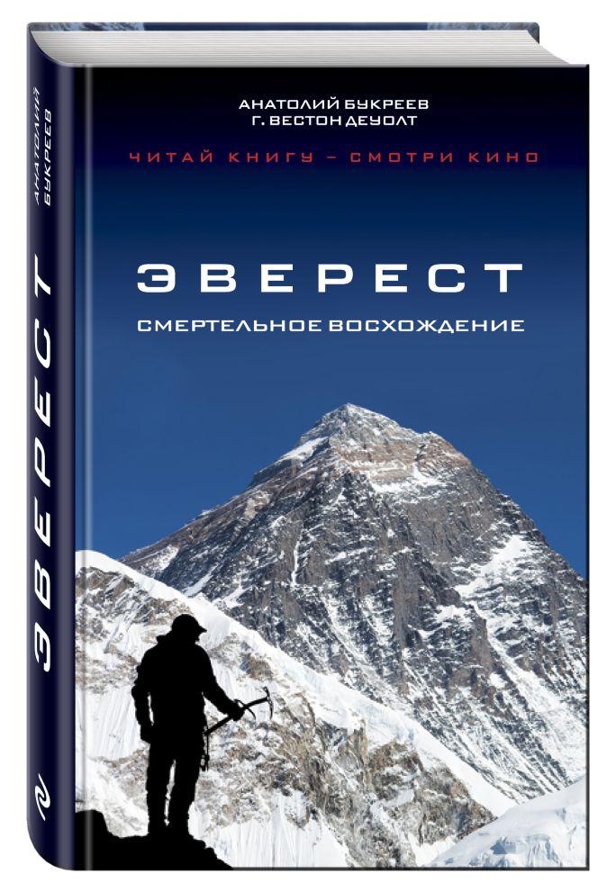 Эверест. Смертельное восхождение Анатолий Букреев, Г. Вестон ДеУолт