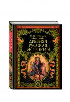 Погодин М.П. - Древняя русская история: до монгольского нашествия' обложка книги