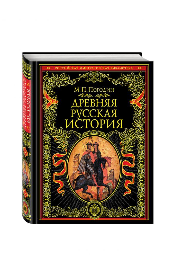М. П. Погодин - Древняя русская история: до монгольского нашествия обложка книги
