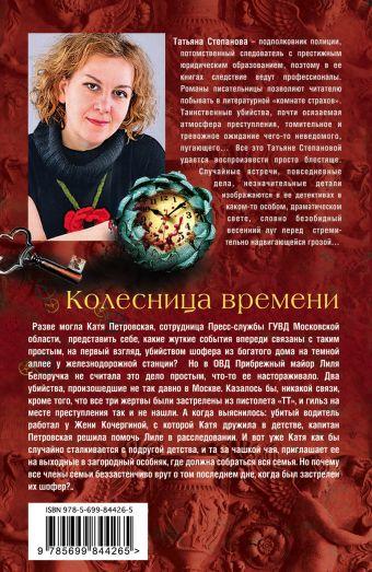 Колесница времени Степанова Т.Ю.