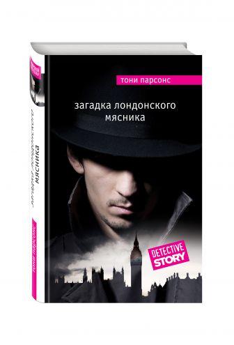 Тони Парсонс - Загадка лондонского Мясника обложка книги