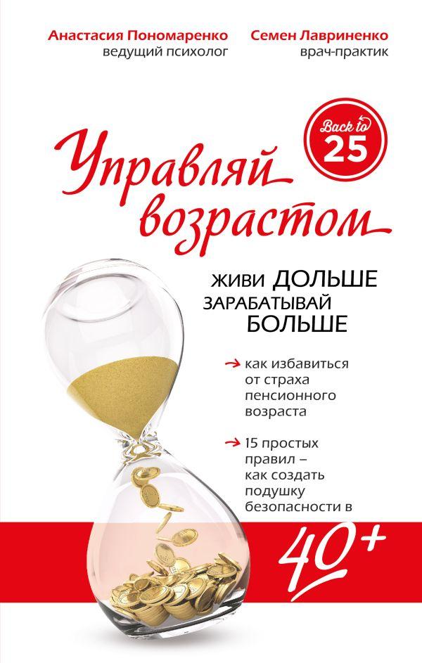 Управляй возрастом: живи дольше, зарабатывай больше Пономаренко А.А., Лавриненко С.В.