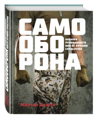 Мартин Доэрти - Самооборона. Навыки рукопашного боя от лучших спецслужб обложка книги