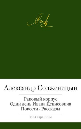 Раковый корпус. Один день Ивана Денисовича. Повети. Рассказы. Солженицын А. Солженицын А.