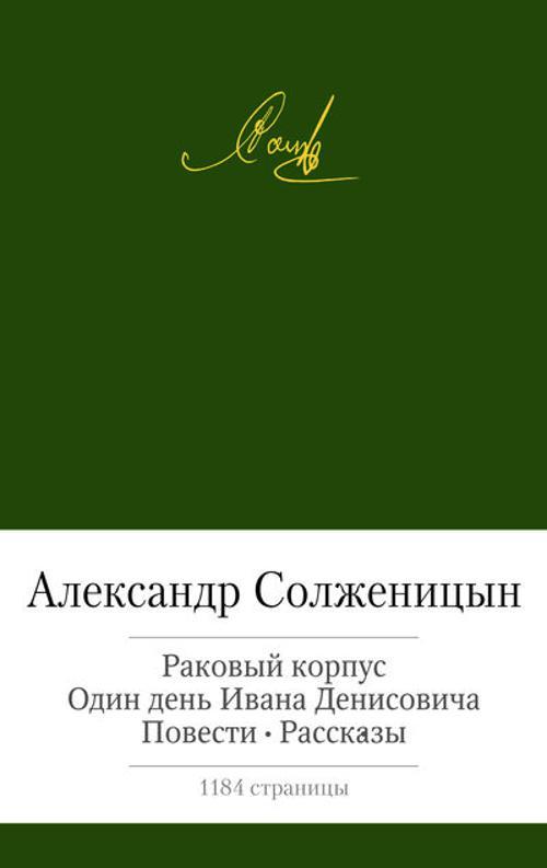 Солженицын А. Раковый корпус. Один день Ивана Денисовича. Повети. Рассказы. Солженицын А.