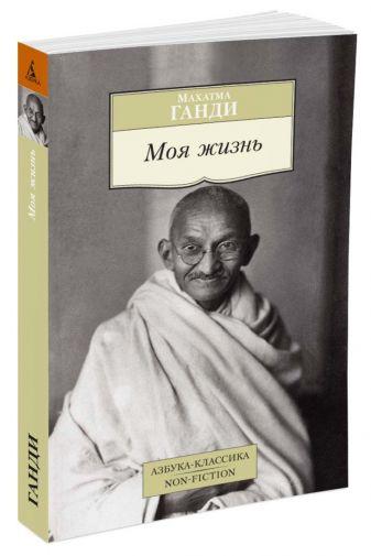 Ганди М. - Моя жизнь. Ганди М. обложка книги