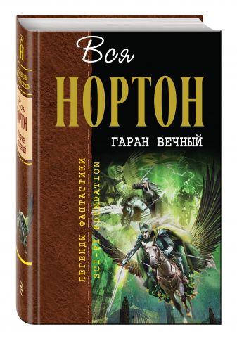 Андрэ Нортон - Гаран Вечный обложка книги