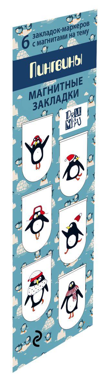Магнитные закладки. Пингвины (6 закладок полукругл.)