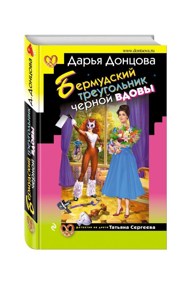 Дарья Донцова - Бермудский треугольник черной вдовы обложка книги
