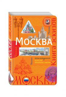 Москва. Книга эскизов. Искусство визуальных заметок (оранжевый)