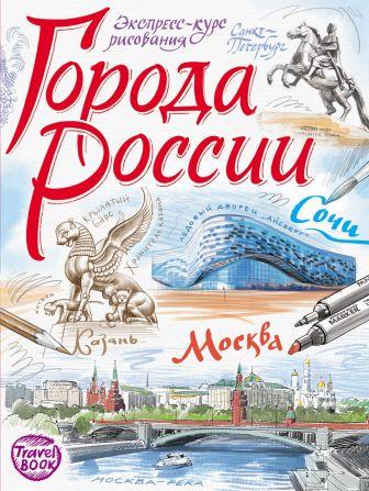 Города России. Экспресс-курс рисования