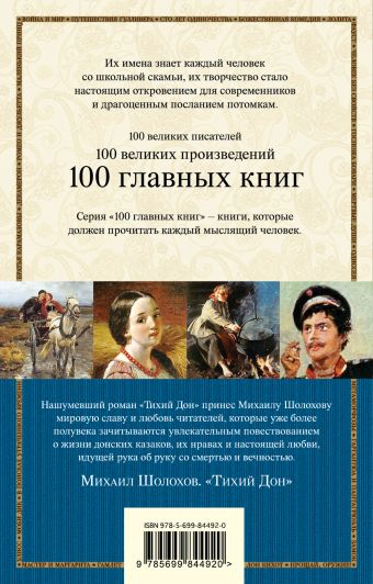 Тихий Дон. Книги I-II Михаил Шолохов
