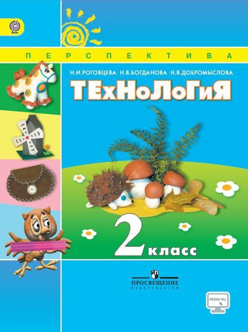 Роговцева Н. И. - Роговцева. Технология. 2 кл. Учебник. С online предложением. (ФГОС) /УМК
