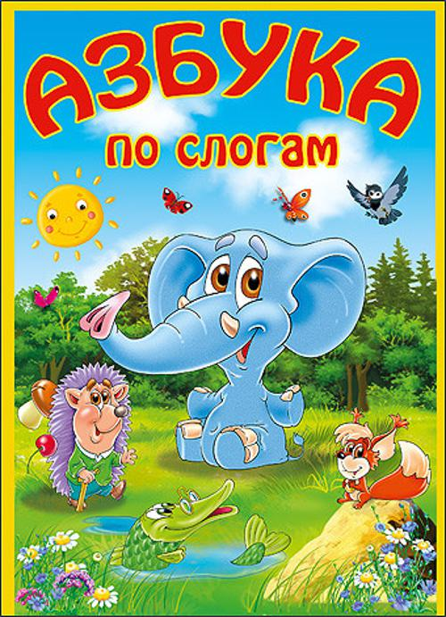 КАРТОНКА. АЗБУКА ПО СЛОГАМ (Слон)