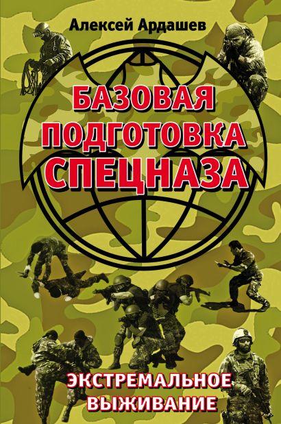 Базовая подготовка Спецназа. Экстремальное выживание - фото 1