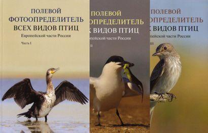 Полевой фотоопределитель всех видов птиц Европейской части России. (комплект в 3-х частях) - фото 1
