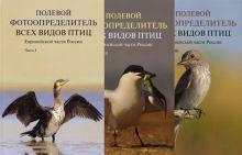 Полевой фотоопределитель всех видов птиц Европейской части России. (комплект в 3-х частях)