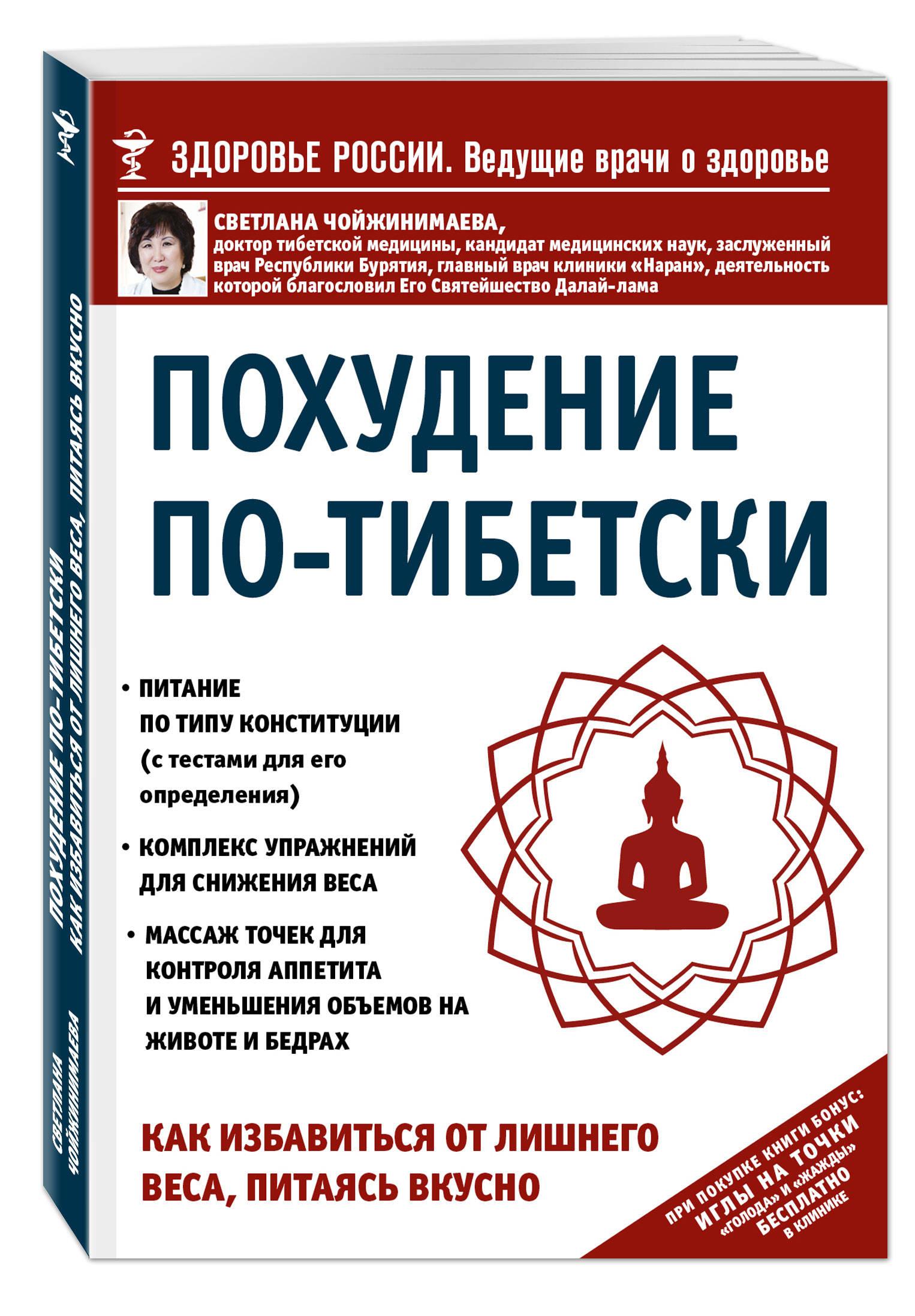 Похудение по-тибетски. Как избавиться от лишнего веса, питаясь вкусно от book24.ru