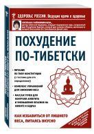 Светлана Чойжинимаева - Похудение по-тибетски. Как избавиться от лишнего веса, питаясь вкусно' обложка книги
