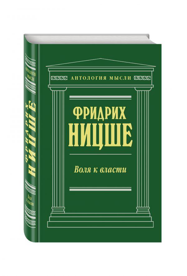 Воля к власти (нов. текст) Ницше Ф.В.