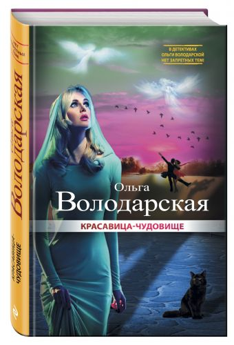 Красавица-чудовище Ольга Володарская