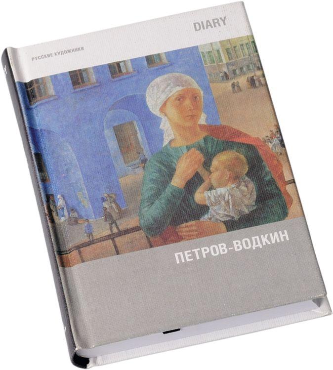 Ежедневник 105х150, РУССКИЕ ХУДОЖНИКИ, ПЕТРОВ-ВОДКИН