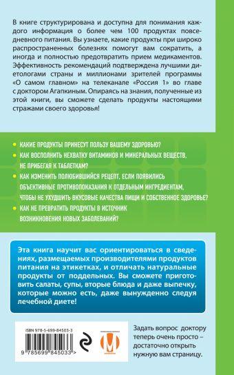 Тайная сила продуктов Сергей Агапкин