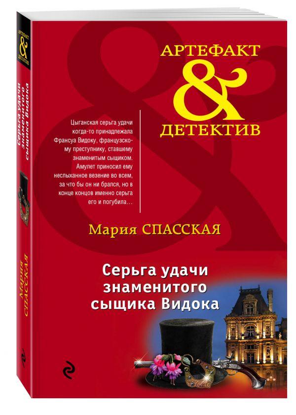 Серьга удачи знаменитого сыщика Видока Спасская М.