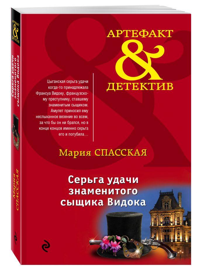 Спасская М. - Серьга удачи знаменитого сыщика Видока обложка книги