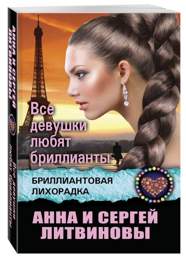 Все девушки любят бриллианты Литвинова А.В., Литвинов С.В.