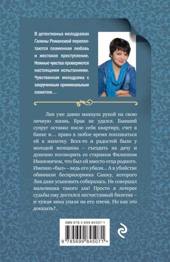 Любвеобильный джек-пот Романова Г.В.