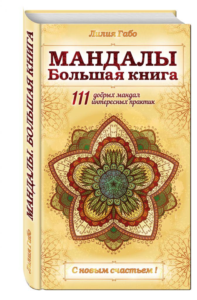 Лилия Габо - Мандалы. Большая книга обложка книги