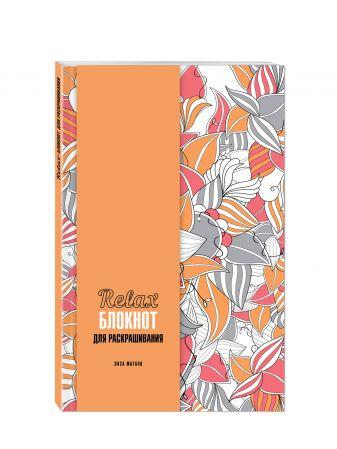 Лиза Магано - Relax-блокнот для раскрашивания обложка книги
