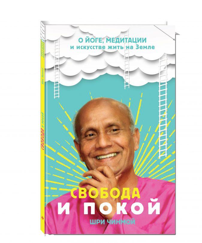 Шри Чинмой - Свобода и покой обложка книги