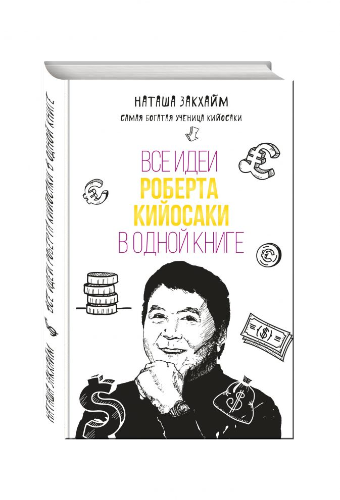 Наташа Закхайм - Все идеи Роберта Кийосаки в одной книге обложка книги